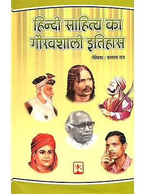 हिन्दी साहित्य का गौरवशाली इतिहास: The Great History of Hindi Literature