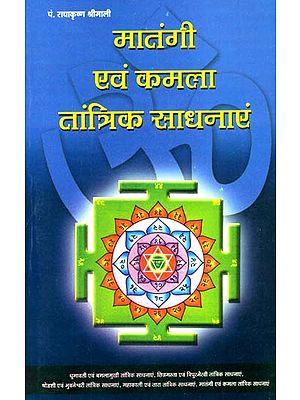 मातंगी एवं कमला तांत्रिक साधनाएं: Tantric Sadhanas of Matangi and Kamala (Mahavidya)