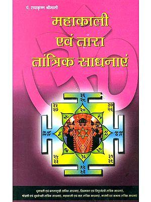 महाकाली एवं तारा तांत्रिक साधनाएं: Tantric Sadhna of Mahakali and Tara (Mahavidya)