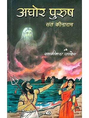 अघोर पुरुष (संत कीनाराम)- Aghora Purusha