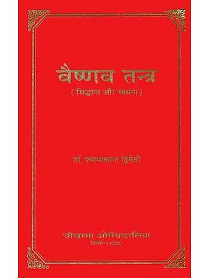 वैष्णव तन्त्र (सिद्धान्त और साधना): Vaishnava Tantras- Principles and Sadhana