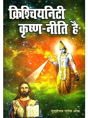 क्रिश्चियनिटी कृष्ण नीति है: Christianity is Krishna Niti