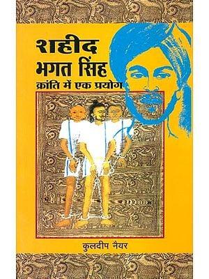 शहीद भगत सिंह (क्रांति में एक प्रयोग): An Experiment in Revolution Bhagat Singh