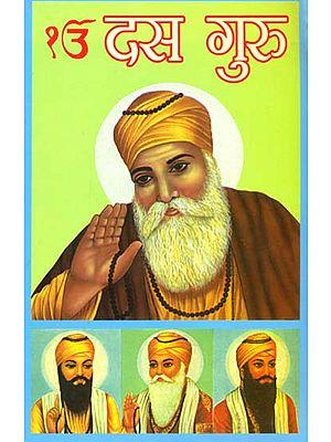 दस गुरु: The Ten Sikh Gurus