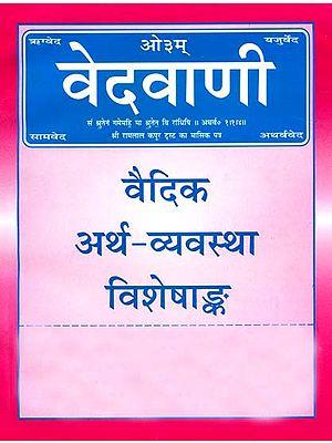 वेदवाणी (वैदिक अर्थ व्यवस्था विशेषांक): Vedavani Magazine (Special Issue on Vedic Economic System)