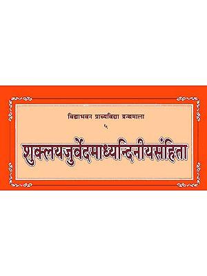 शुक्लयजुर्वेदमाध्यन्दिनीयसंहिता: Shukla Yajurveda Madhyandin Samhita