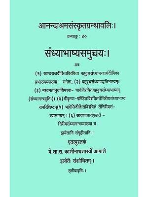संध्याभाष्यसमुच्चय: Commentaries on Sandhya Mantras