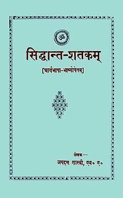 सिद्धान्त शतकम् (संस्कृत एवं हिंदी अनुवाद)- Siddhanta Shatakam