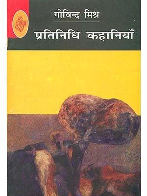 प्रतिनिधि कहानियाँ: Govind Mishra - Representative Stories