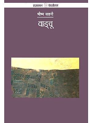 वाङ्चू: Wang Chu- A Collection of Stories