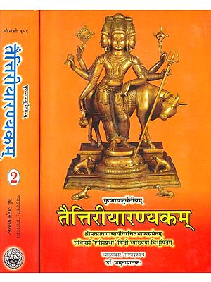 तैत्तिरीयारण्यकम् Taittriya Aranyaka with Sayana Bhashya (Set of 2 Volumes)