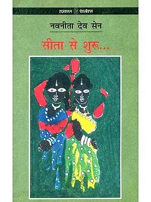 सीता से शुरू: Beginning with Sita