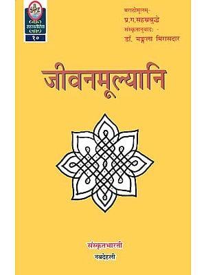 जीवनमूल्यानि: Values for Life (Sanskrit Only)