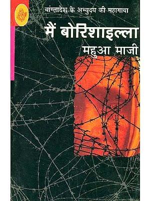 मैं बोरिशाइल्ला: A Novel on Bangladesh