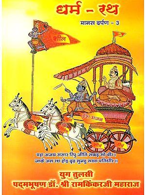 धर्म रथ: Dharma Ratha