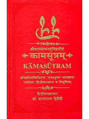 कामसूत्रम् (संस्कृत एवं हिंदी अनुवाद)- Kama Sutra with Jayamangala Commentary
