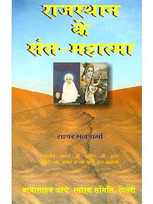 राजस्थान के संत महात्मा: Saints of Rajasthan