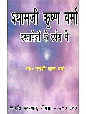 श्यामजी कृष्ण वर्मा (दस्तावेजों के दर्पण में): Shyamji Krishna Verma