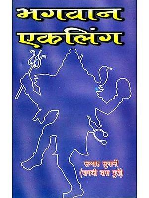 भगवान एकलिंग: Bhagawan Ekalinga