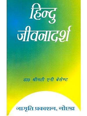 हिन्दु जीवनादर्श: Ideals of Hindu Life by Annie Besant