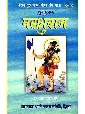 युगपुरुष परशुराम: Yugpurush Parashuram