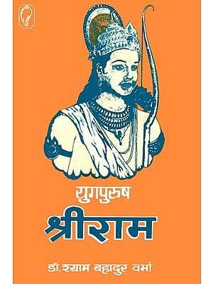 युगपुरुष श्रीराम: Yuga Purusha Shri Rama