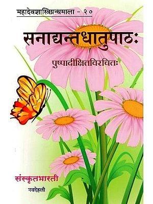 सनाद्दन्तधातुपाठ: Sanadyanta Dhatu Path