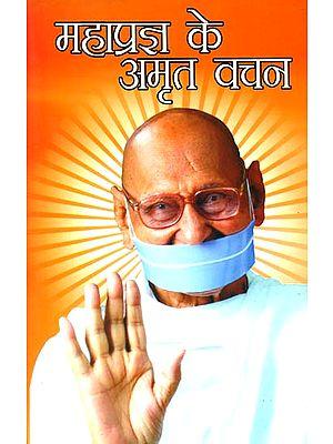 महाप्रज्ञ के अमृत वचन: Immortal Words of Mahaprajna