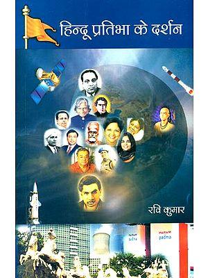 हिन्दु प्रतिभा के दर्शन: Glimpses of Hindu Genius
