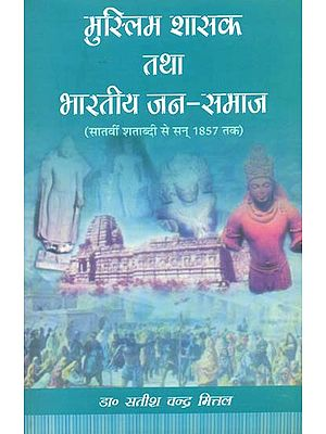 मुस्लिम शासक तथा भारतीय जन समाज: Muslim Rulers and The People of India