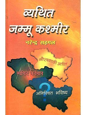 व्यथित जम्मू कश्मीर: Jammu and Kashmir A State in Turbulence