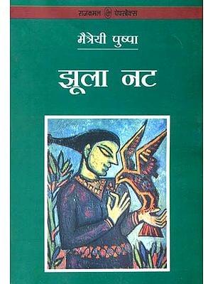 झूला नट: Jhula Nat