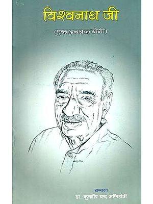 विश्वनाथ जी: Memories of Vishwanath Ji