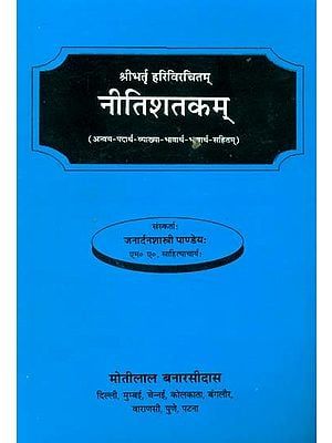 नीतिशतकम्: Niti Shatakam of Bhartrhari (Word-to-Word Meaning with Hindi Translation)
