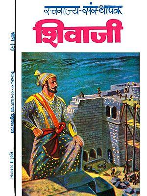 स्वराज्य संस्थापक शिवाजी: Shivaji- The Founder of Swarajya (Set of 2 Volumes)