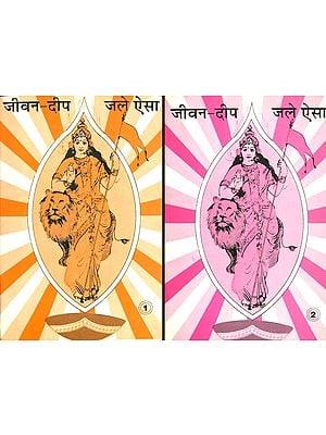 जीवन दीप जले ऐसा: Inspiring Stories (Set of 2 Volumes)