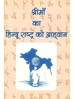 श्रीमाँ का हिन्दू राष्ट्र को आहवान: Mother's Call for a Hindu Nation