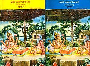 महर्षि व्यास की कथाएँ (धर्म का स्वरुप)- Stories of Vyasa (Set of 2 Volumes)
