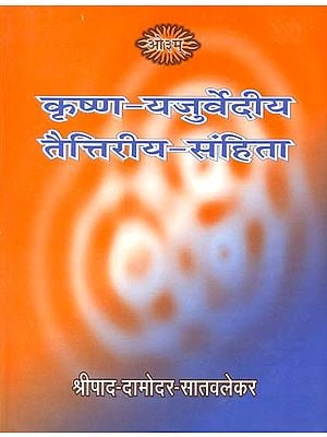 कृष्ण यजुर्वेदीय तैत्तिरीय संहिता: Krsna Yajurveda Taittriya Samhita The Most Accurate Edition by Shripad Damodar Satwalekar