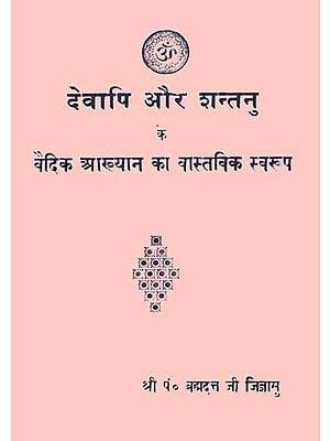 देवापि और शन्तनु के वैदिक आख्यान का वास्तविक स्वरुप: The Real Meaning of The Vedic Story of Devapi and Shantanu (An Old and Rare Book)