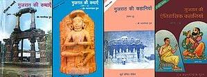 गुजरात की ऐतिहासिक कथाएँ: Historical Stories of Gujrat (Set of 4 Volumes)