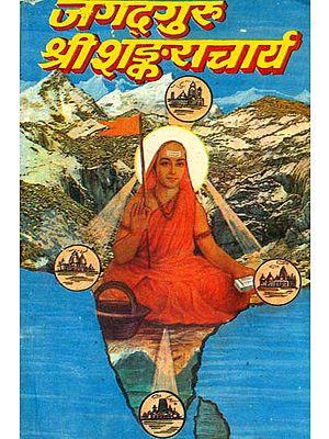 जगद्गुरु श्री शंकराचार्य: Shri Shankaracharya by Deendayal Upadhyaya