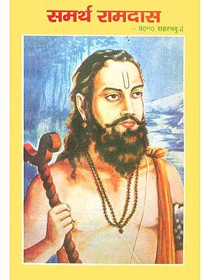 समर्थ रामदास: Samarth Ramdas