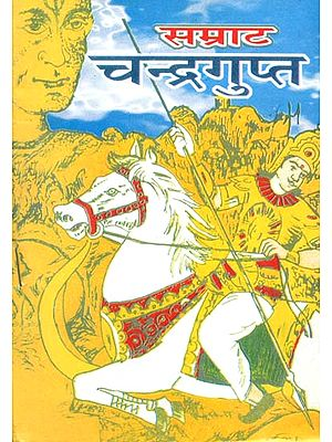 सम्राट चन्द्रगुप्त: Chandragupta Maurya