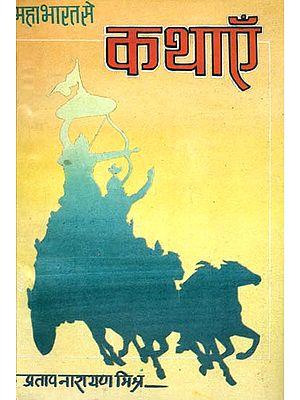 कथाएँ महाभारत से: Stories from The Mahabharat