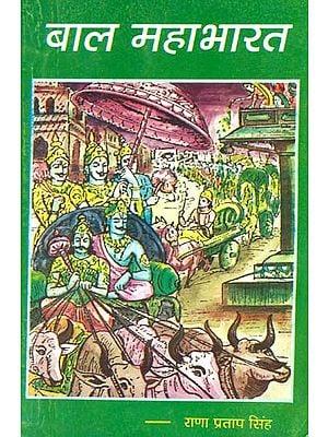 बाल महाभारत: Mahabharat for Children