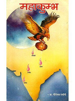 महाकुम्भ: Maha Kumbh