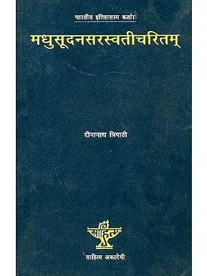 मधुसूदनसरस्वतीचरितम्: Madhusudan Saraswati