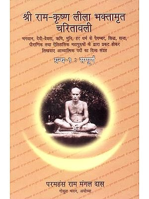 श्री राम कृष्ण लीला भक्तामृत एवं चरितावली: Bhaktas of Shri Rama and Krishna