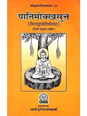 पातिमोक्खसुत्त: Patimokkha Sutra